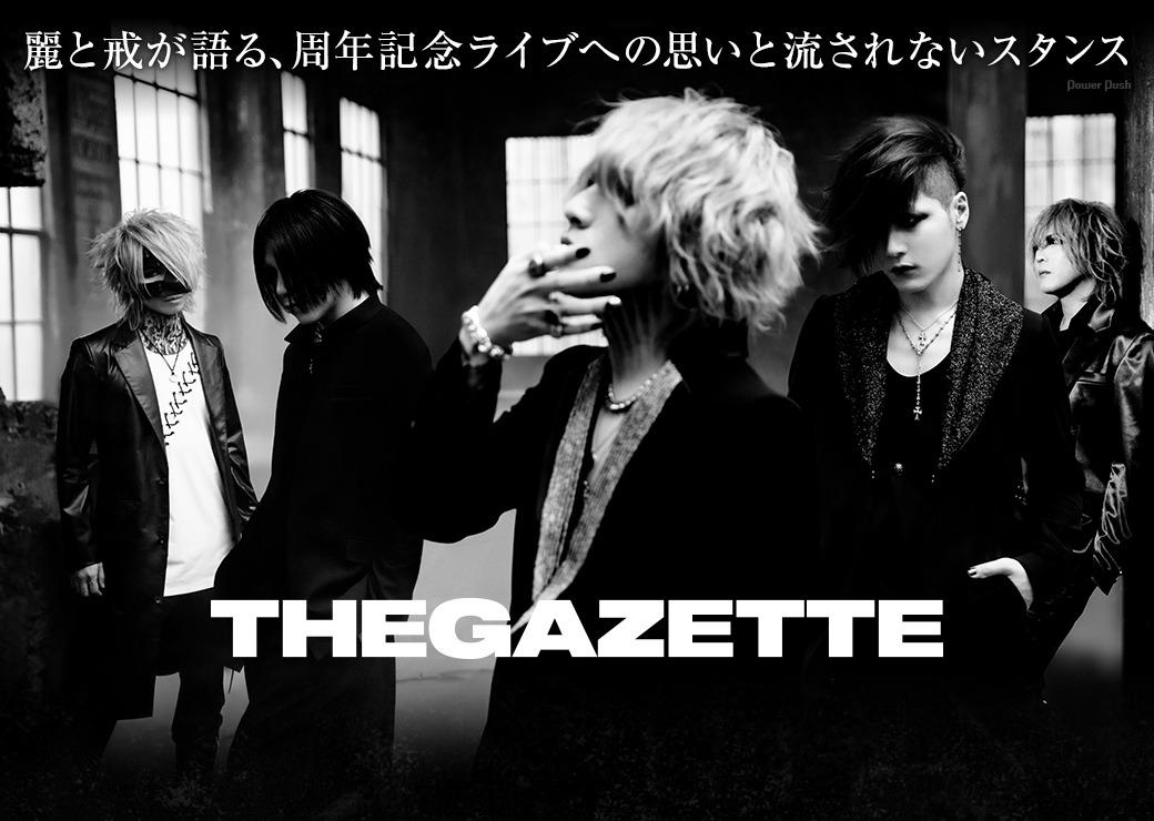 the GazettE|麗と戒が語る、周年記念ライブへの思いと流されないスタンス