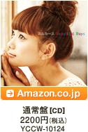 通常盤[CD] / 2200円(税込) / YCCW-10124