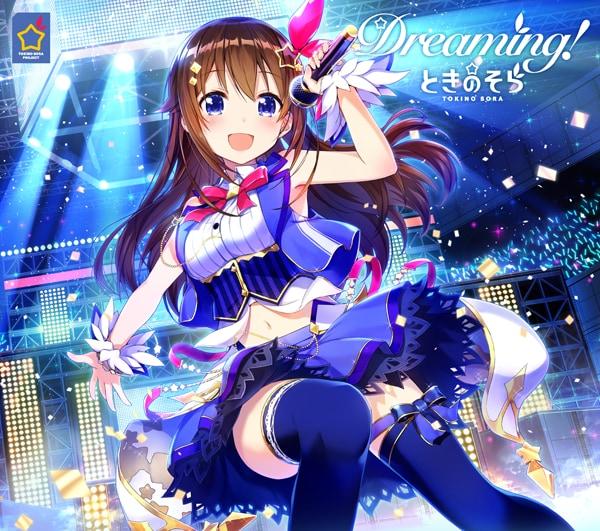 ときのそら「Dreaming!」初回限定盤
