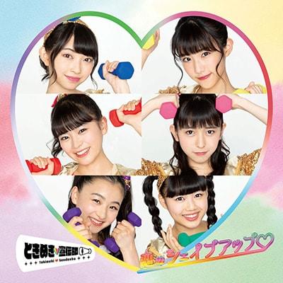 ときめき♡宣伝部「恋のシェイプアップ♡」TYPE-B どきどき盤