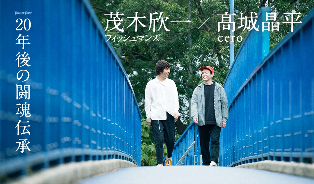 茂木欣一(フィッシュマンズ)×髙城晶平(cero)|20年後の闘魂伝承