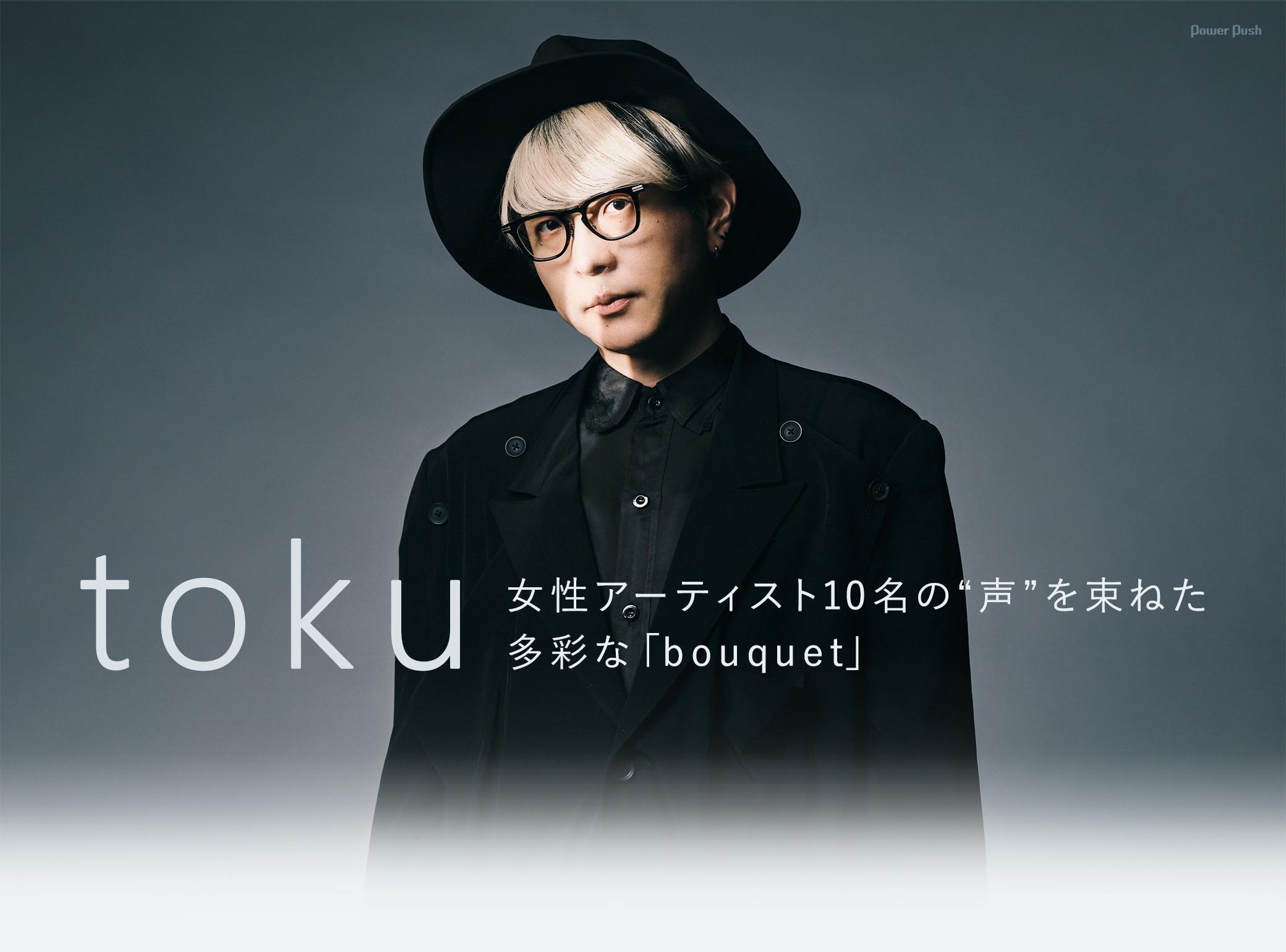 "toku|女性アーティスト10名の""声""を束ねた多彩な「bouquet」"