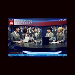 東京事変「ニュース」