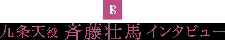 九条天役 斉藤壮馬 インタビュー