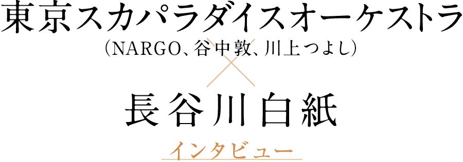 東京スカパラダイスオーケストラ(NARGO、谷中敦、川上つよし)×長谷川白紙 インタビュー