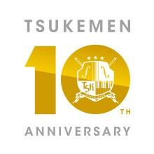 TSUKEMEN10周年ロゴ