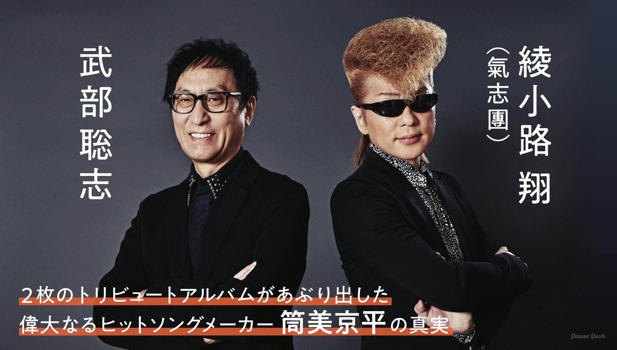 武部聡志×綾小路 翔(氣志團)|2枚のトリビュートアルバムがあぶり出した 偉大なるヒットソングメーカー 筒美京平の真実