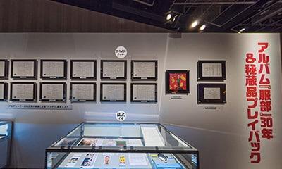 「アルバム『服部』30年&秘蔵品プレイバック」ゾーンの画面。