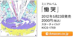 ミニアルバム「慟哭」2012年5月23日発売 / 2000円(税込) / スターチャイルド / KICS-1769