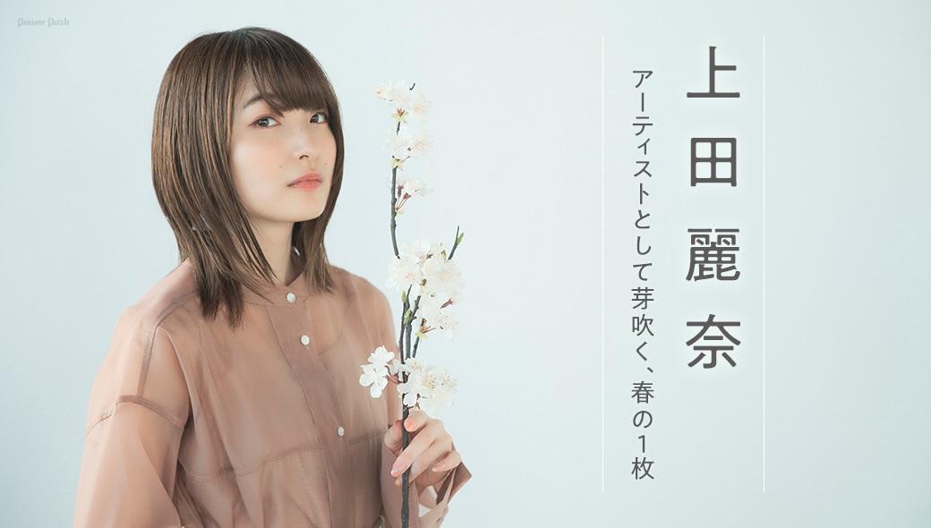 上田麗奈 アーティストとして芽吹く、春の1枚