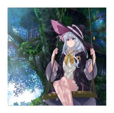 上田麗奈「リテラチュア」アニメ盤
