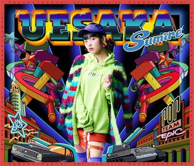 上坂すみれ「POP TEAM EPIC」初回限定盤