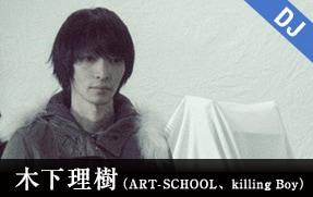 木下理樹(ART-SCHOOL、killingBoy)