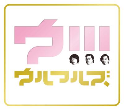 ウルフルズ「ウ!!!」初回限定盤CD+Blu-ray