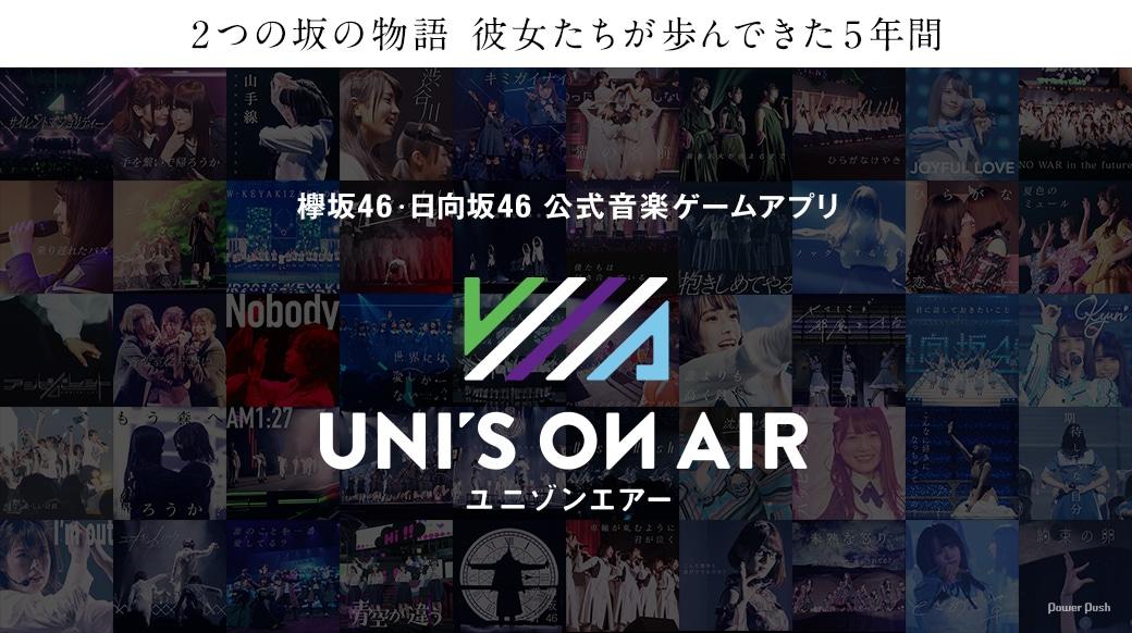 欅坂46・日向坂46 公式音楽ゲームアプリ「UNI'S ON AIR」 2つの坂の物語 彼女たちが歩んできた5年間