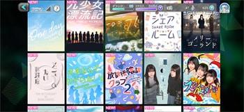 「UNI'S ON AIR」オリジナルドラマ選択画面