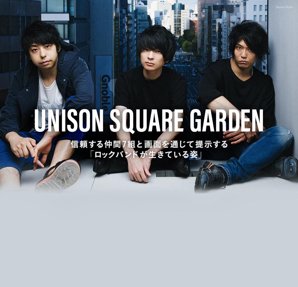 UNISON SQUARE GARDEN 信頼する仲間7組と画面を通じて提示する「ロックバンドが生きている姿」