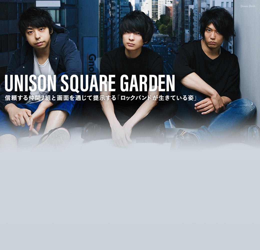 UNISON SQUARE GARDEN|信頼する仲間7組と画面を通じて提示する「ロックバンドが生きている姿」