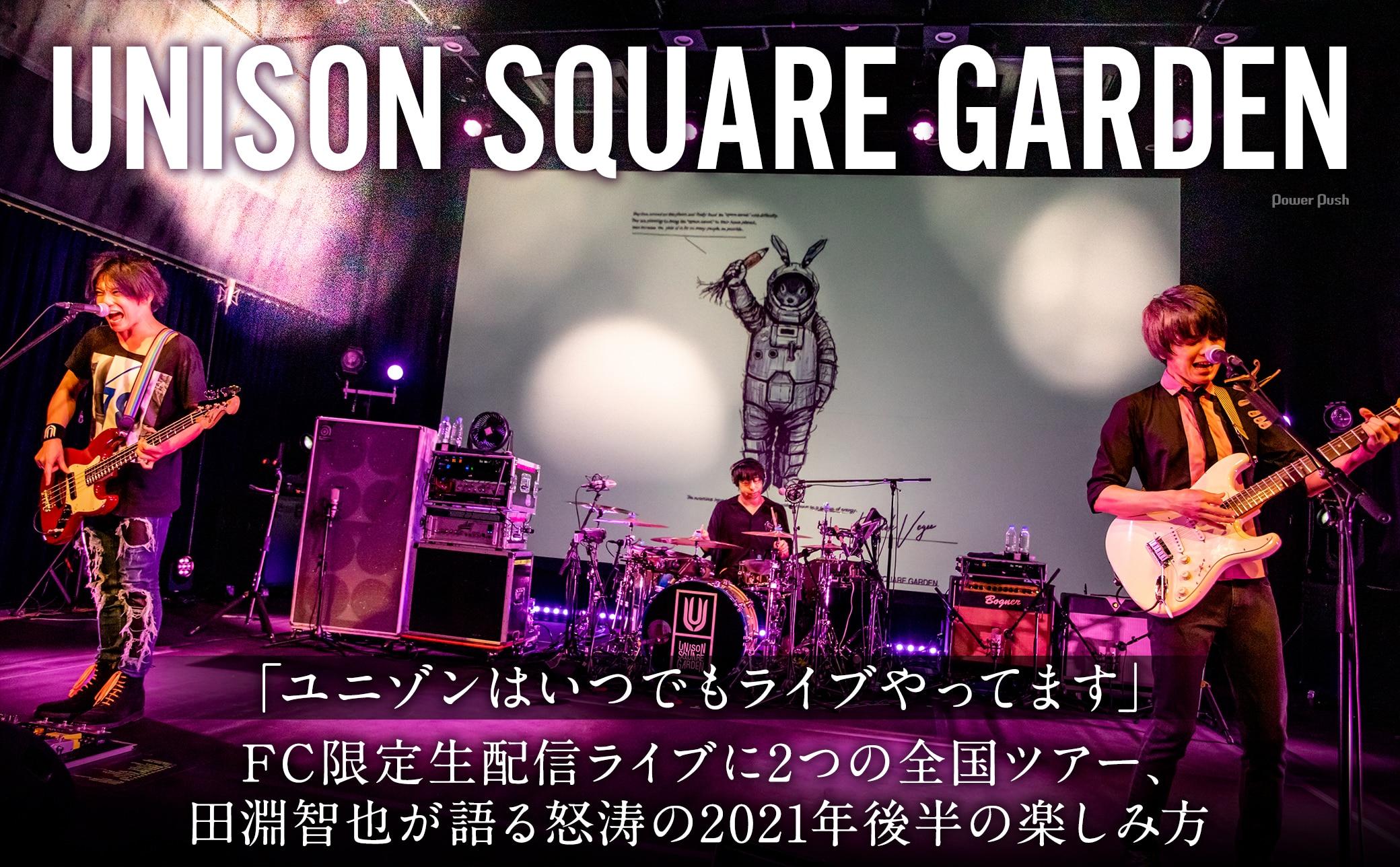 UNISON SQUARE GARDEN|「ユニゾンはいつでもライブやってます」FC限定生配信ライブに2つの全国ツアー、田淵智也が語る怒涛の2021年後半の楽しみ方