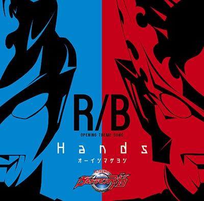 オーイシマサヨシ「Hands」