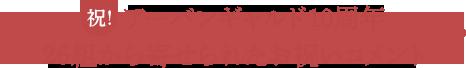 祝!アーバンギャルド10周年 26組から寄せられたお祝いコメント