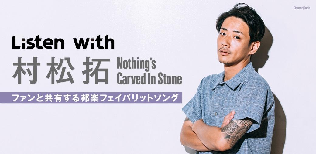 Listen with 村松拓(Nothing's Carved In Stone)|ファンと共有する邦楽フェイバリットソング