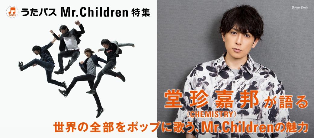 うたパス Mr.Children特集 堂珍嘉邦(CHEMISTRY)が語るMr.Children|世界の全部をポップに歌う、Mr.Childrenの魅力