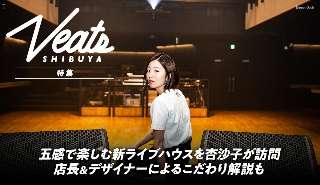 Veats Shibuya特集 五感で楽しむ新ライブハウスを杏沙子が訪問!店長&デザイナーによるこだわり解説も