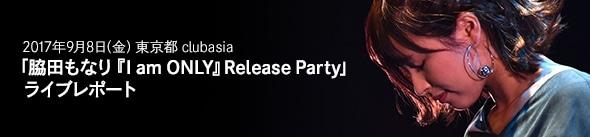 「脇田もなり『I am ONLY』Release Party」ライブレポート