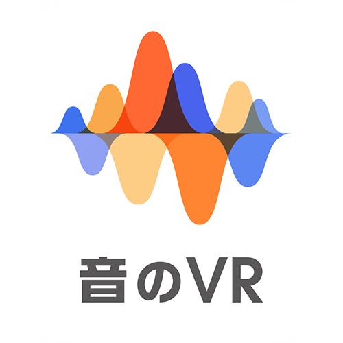 「新音楽視聴体験 音のVR」