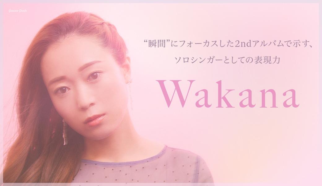 "Wakana|""瞬間""にフォーカスした2ndアルバムで示す、ソロシンガーとしての表現力"