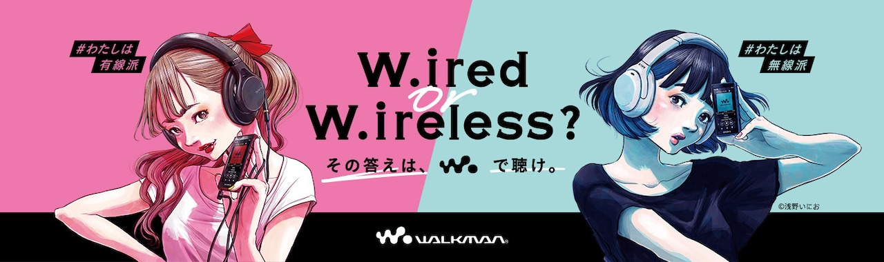 「W.ired or W.ireless? その答えは、W.で聴け。」