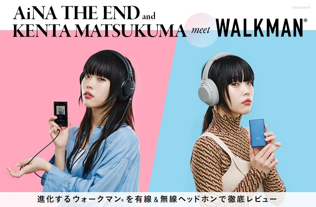 アイナ・ジ・エンド&松隈ケンタ meet WALKMAN® 進化するウォークマン®を有線&無線ヘッドホンで徹底レビュー