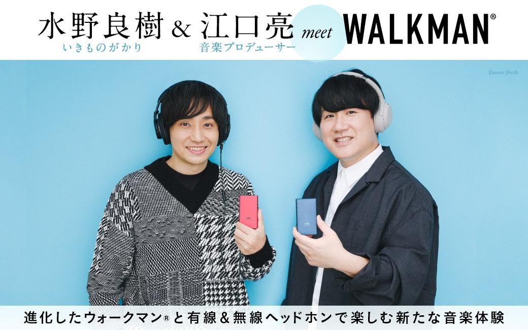 水野良樹(いきものがかり)&江口亮(音楽プロデューサー) meet WALKMAN®|進化したウォークマン®と有線&無線ヘッドホンで楽しむ新たな音楽体験