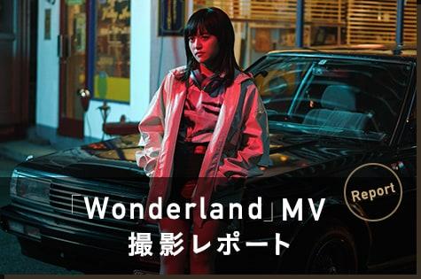 「Wonderland」MV撮影レポート