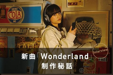 新曲「Wonderland」制作秘話