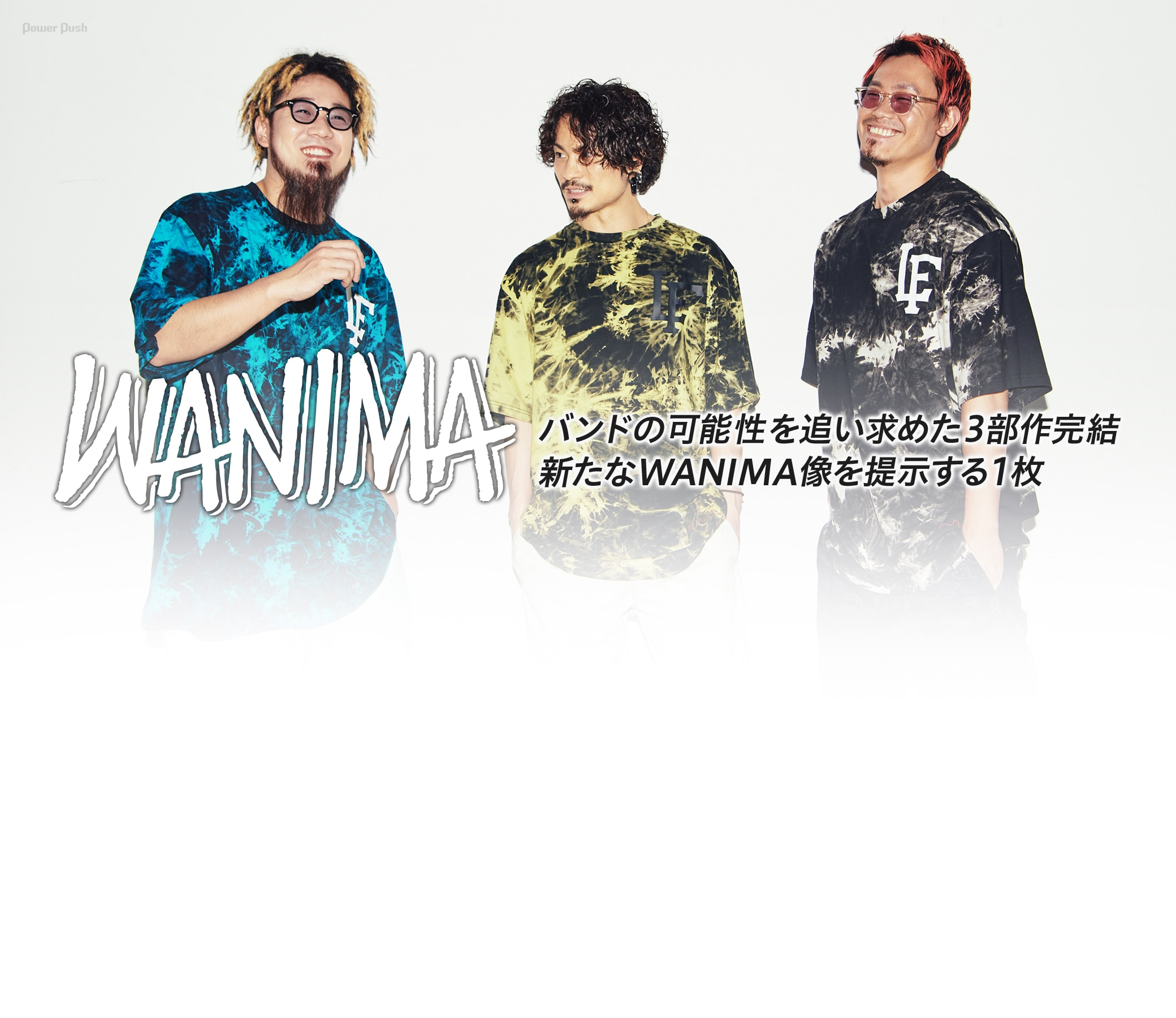 WANIMA|バンドの可能性を追い求めた3部作完結 新たなWANIMA像を提示する1枚