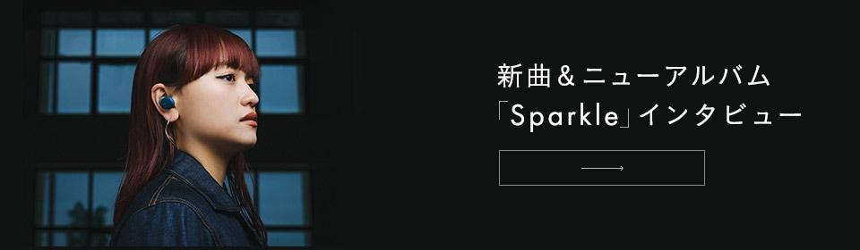 新曲&ニューアルバム「Sparkle」インタビュー