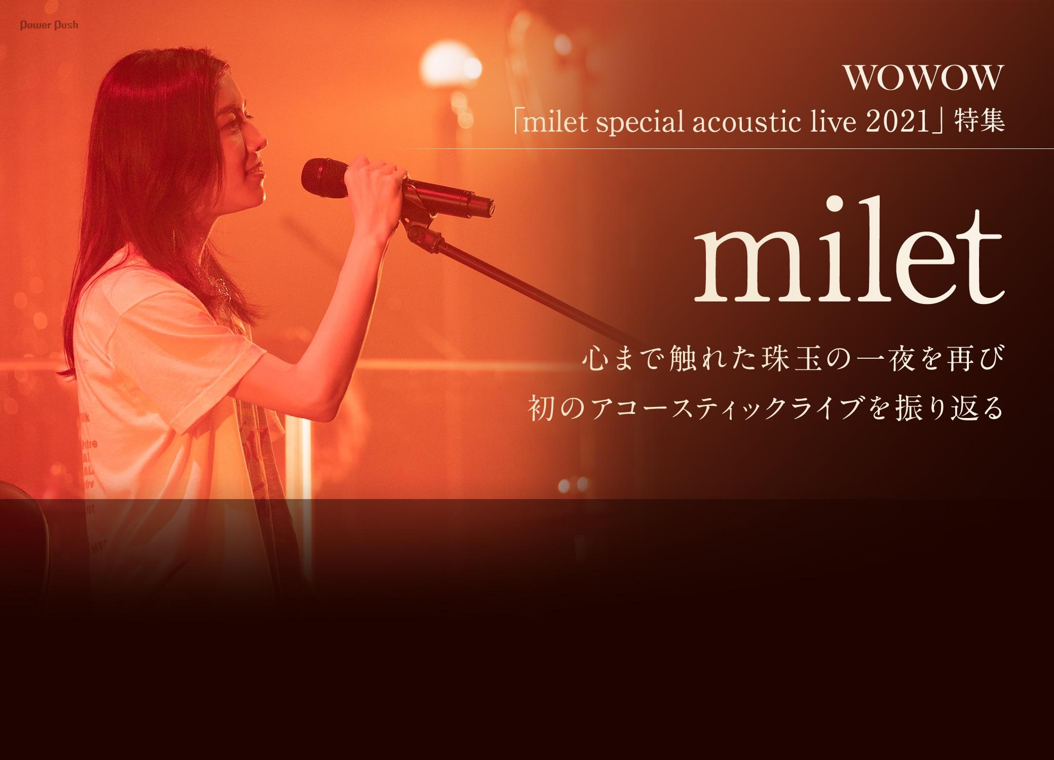 WOWOW「milet special acoustic live 2021」特集|心まで触れた珠玉の一夜を再び 初のアコースティックライブを振り返る
