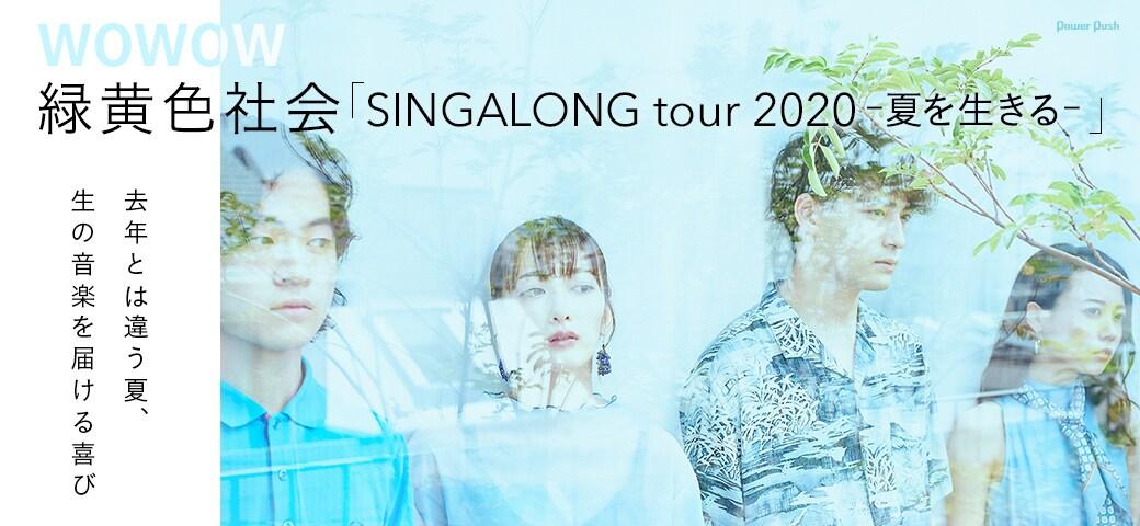 WOWOW 緑黄色社会「SINGALONG tour 2020 -夏を生きる-」|去年とは違う夏、生の音楽を届ける喜び
