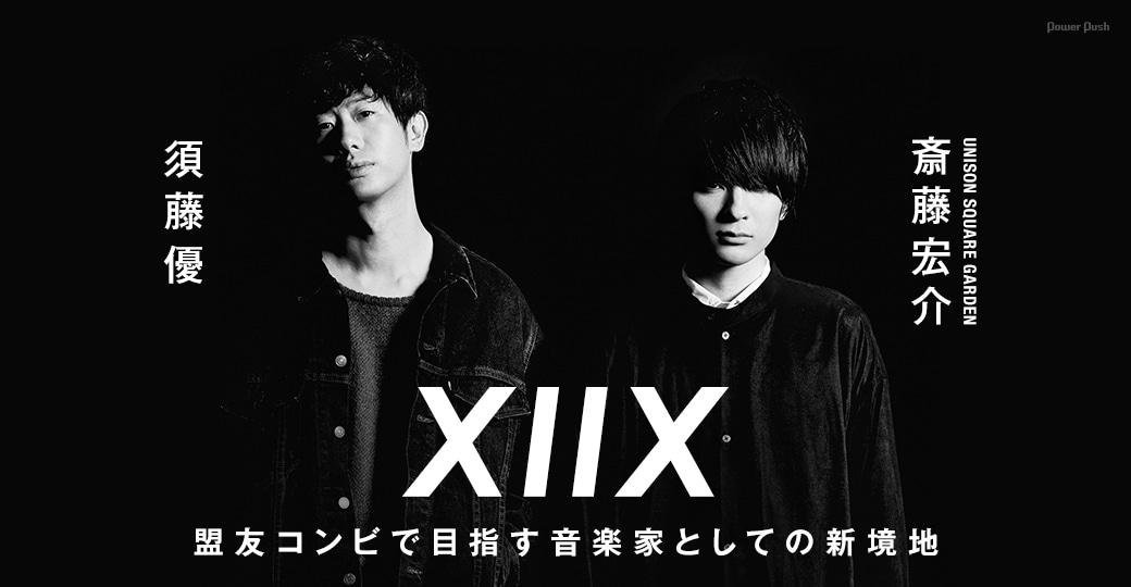 XIIX  斎藤宏介(UNISON SQUARE GARDEN)×須藤優 盟友コンビで目指す音楽家としての新境地