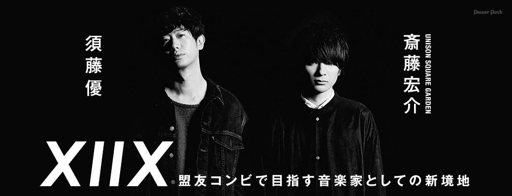XIIX |斎藤宏介(UNISON SQUARE GARDEN)×須藤優 盟友コンビで目指す音楽家としての新境地
