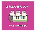 ヤバイTシャツ屋さん「どうぶつえんツアー」初回限定盤