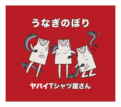 ヤバイTシャツ屋さん「うなぎのぼり」通常盤