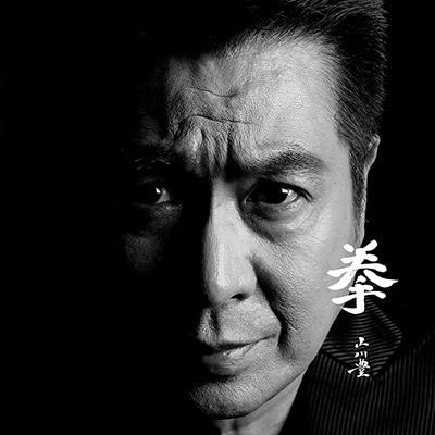 山川豊「拳」CD