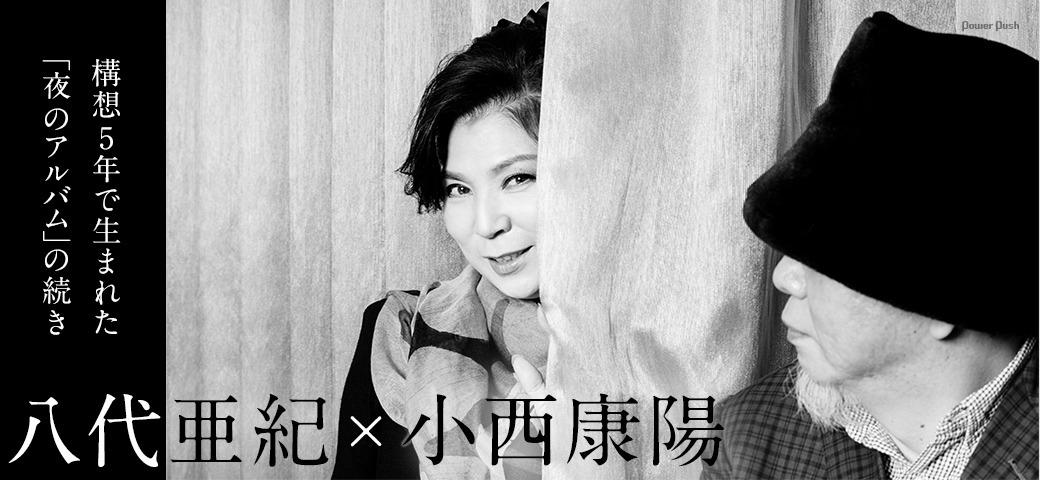 八代亜紀×小西康陽|構想5年で生まれた「夜のアルバム」の続き