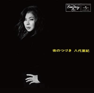 八代亜紀「夜のつづき」CD