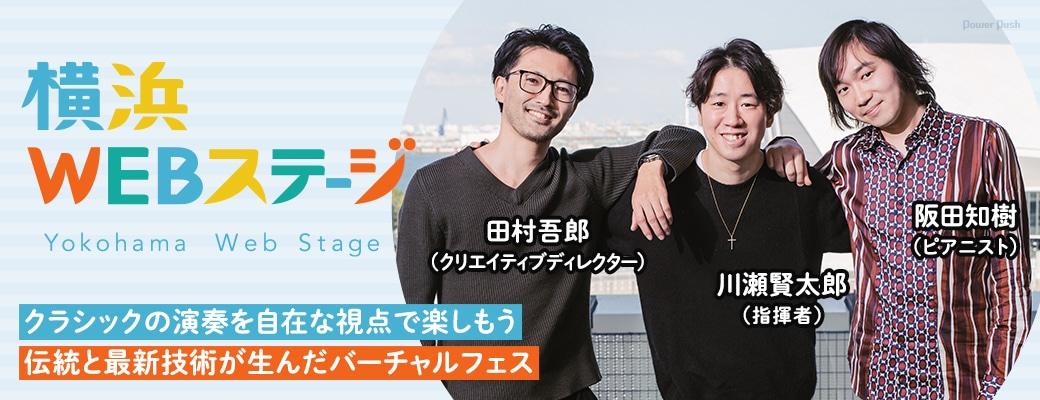 「横浜WEBステージ」特集 田村吾郎(クリエイティブディレクター)、川瀬賢太郎(指揮者)、阪田知樹(ピアニスト)インタビュー|クラシックの演奏を自在な視点で楽しもう 伝統と最新技術が生んだバーチャルフェス