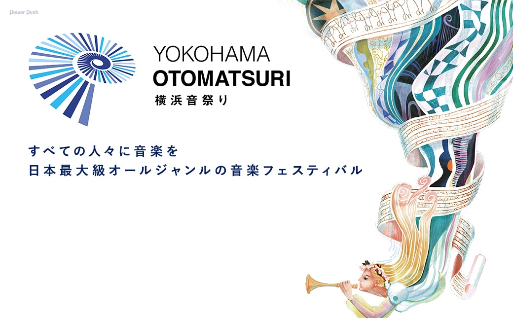 横浜音祭り2019  すべての人々に音楽を 日本最大級オールジャンルの音楽フェスティバル