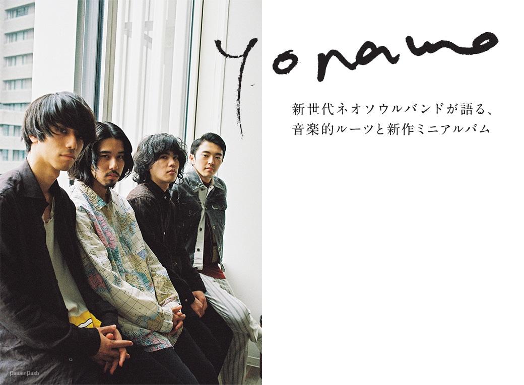yonawo|新世代ネオソウルバンドが語る、音楽的ルーツと新作ミニアルバム